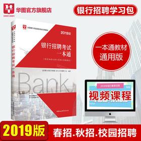 【学习包】2019—全国银行系统招聘考试专用教材—银行招聘考试一本通