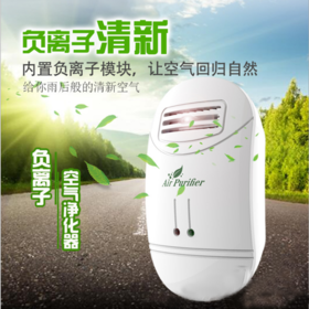 便携式迷你空气净化器 负离子家用甲醛除臭器 办公室小型辐射消除器