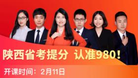 2019陕西省考系统提分班12期