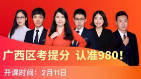 2019广西区考系统提分班12期