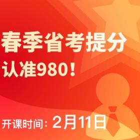 【合辑】2019多省联考系统提分班12期【不支持修改收货信息】