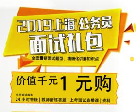 2019年上海公务员面试1元礼包