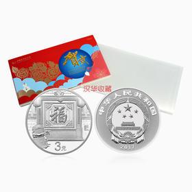 2017年福字银币 3元8克贺岁银币 原装卡册 正品保真