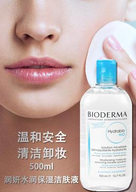 法国贝德玛(Bioderma)水润保湿洁肤液500ml(卸妆水 深层清洁  补水锁水 保湿舒缓干燥 原装进口)
