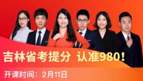 2019吉林省考系统提分班12期