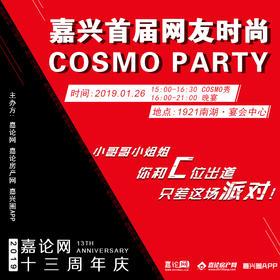 【入场券】嘉兴首届网友时尚COSMO PARTY 2019年嘉论网十三周年庆