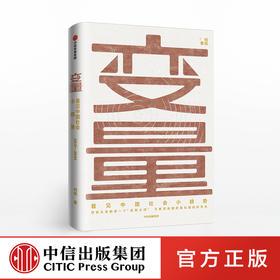 变量 看见中国社会小趋势 何帆著 2019年开年大书洞察新机会 时间的朋友跨年演讲 罗振宇重磅推荐 中信出版社图书 正版书籍