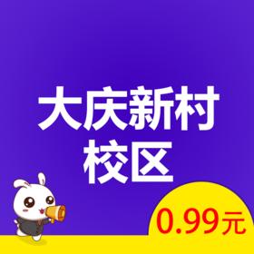 大庆新村-申论模块
