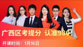 2019广西11期(部分课程为回放,购买3-5天后收到图书)