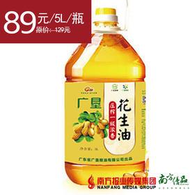 【20号提货】广垦压榨一级浓香 花生油  5L/瓶