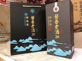 中秋特惠  珍珠液  酱香老酒20  53度*6瓶/箱