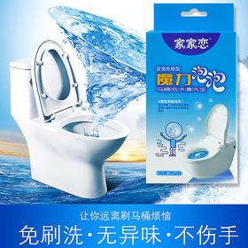 【马桶不用刷】专清马桶、下水道、水槽的黑科技,泡一泡就焕然一新,不用手刷! TX0026