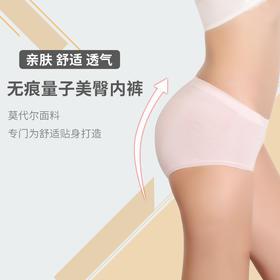 【全天暖宫的内裤】艾草底裆 量子芯片 提臀塑形 调理内循环