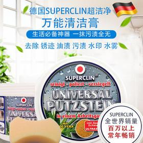 「过年大扫除利器」德国 SUPERCLIN(超洁净) 多功能清洁膏 400g/罐 厨房卫生间不锈钢洗白鞋 除垢去污  多功能抛光膏