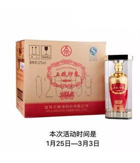 五粮液股份公司出品 52度500ml浓香型白酒 五粮印象珍品 六瓶整箱