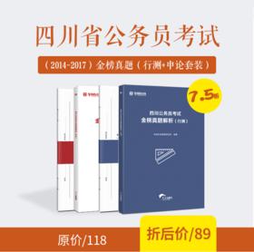(2014-2017)四川公務員考試金榜真題及解析(行測+申論)【純圖書】