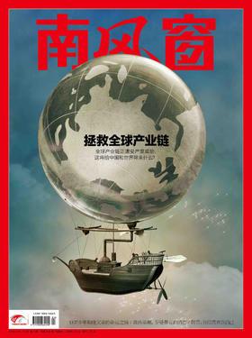 《南风窗》2019年第2期 拯救全球产业链