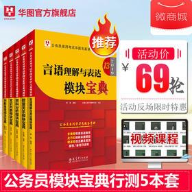 【学习包】2019(第13版)公务员录用考试华图名家讲义系列教材——模块宝典   5本套
