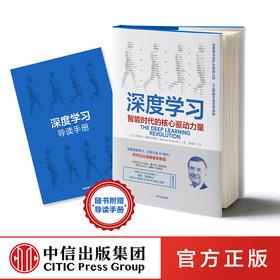 【附赠导读手册】深度学习 智能时代的核心驱动力量 特伦斯谢诺夫斯基 著 AI人工智能机器学习 中信出版社图书 正版书籍