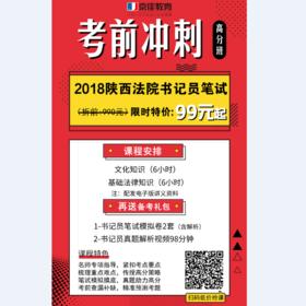 2018陕西书记员《考前冲刺高分班直播网课》