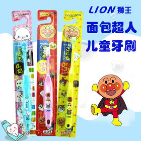 日本原装进口狮王面包超人牙刷0-3-6-12岁宝宝儿童清洁训练牙刷