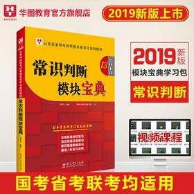 【学习包】2019(第13版)公务员录用考试华图名家讲义系列教材—常识判断模块宝典