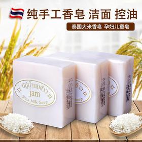 【原装进口超值3块装】泰国jam大米手工香皂 亮白肌肤 远离化学污染