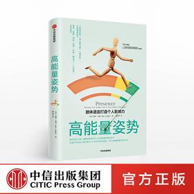 高能量姿势 肢体语言打造个人影响力 埃米卡迪 著 中信出版社图书 正版书籍