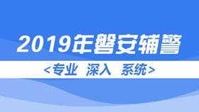 磐安县公安局公开招用辅警课程