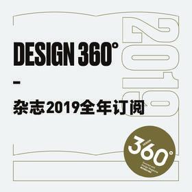 Design360°观念与设计杂志 | 2019年全年订阅