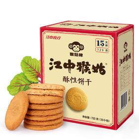 江中猴姑酥性饼干 720g