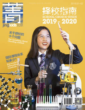 菁kids 北京 2019年1月刊-2月刊(2019择校指南)