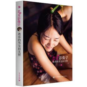 恋爱影像学——教你的男友拍美照(全彩)