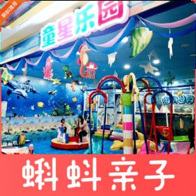 9.9元!!畅玩天福来广场童星乐园,一大一小亲子票,全场一票通玩,节假日可用