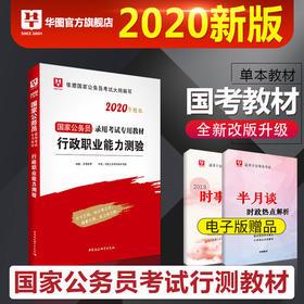 【学习包】2020华图版—国家公务员录用考试专用教材—行政职业能力测验