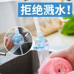 厨房水龙头防溅水、节水花洒 | 3秒安装好,可360°旋转控水、不外溅,无死角清理水池、锅碗瓢盆、蔬菜水果