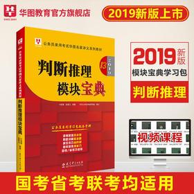 【学习包】2019(第13版)公务员录用考试华图名家讲义系列教材—判断推理模块宝典