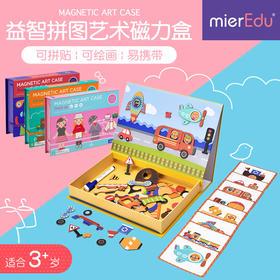 MierEdu儿童磁性男孩拼图益智3-4-6周岁女孩智力创意磁力早教玩具