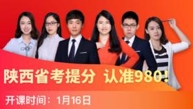 2019陕西11期(部分课程为回放,购买3-5天后收到图书)