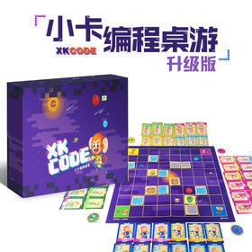 【12时秒杀】XKCODE小卡儿童编程桌游