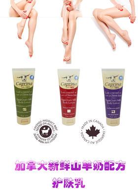 加拿大新鲜山羊奶身体乳 75ml (三款味道随机发货)