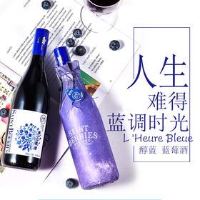 【盛堡蓝·蓝莓酒】1500颗A级蓝莓鲜果酿制 蓝莓含量99.99% 养眼养颜  改善睡眠 740ml