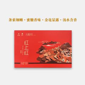 【元阳古树茶】红上红红茶 滇红 龙润茶·梯田云 联名定制茶