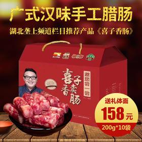 喜肠 广式汉味香肠 甚美王牌 200g*10袋
