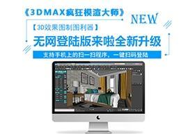 《3DMAX模渲大师》联盟定制登录版 支持全屋定制,全景抖音,无网扫码登录