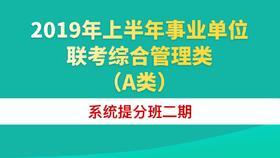 2019年上半年事业单位联考综合管理类(A类)系统提分班二期(2月17日开课)