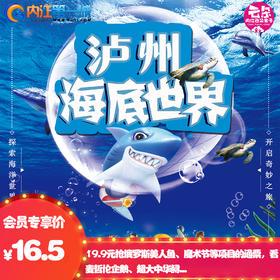"""泸州欢乐世界震撼来袭,""""美人鱼""""叫你来玩啦~"""