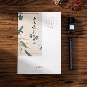 《手写唯美古诗词》限量版礼盒 | 用纸墨的温度体会诗词的美好