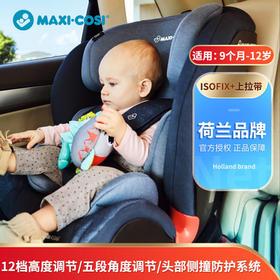 迈克适MC 小巨人儿童安全座椅 G123(偏远地区不包邮)