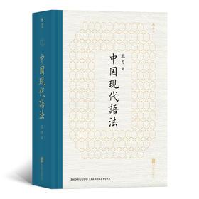 中国现代语法(语言学大师王力代表作 以实用为目的讲解语法 现代汉语语法必读书目)